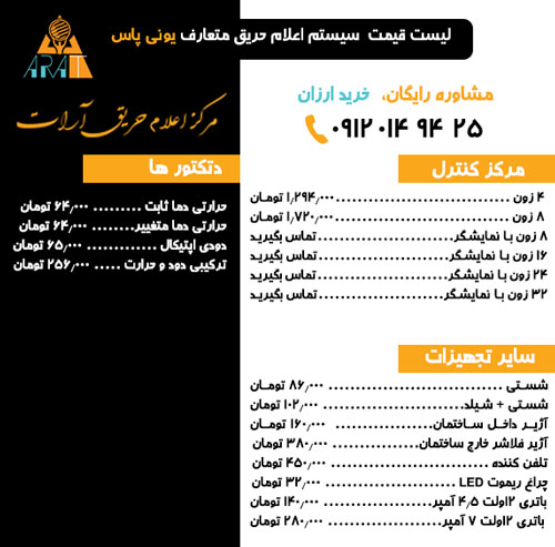 لیست قیمت اعلام حریق یونی پاس