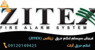 فروش سیستم اعلام حریق زیتکس ایران