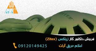 دتکتور گاز زیتکس