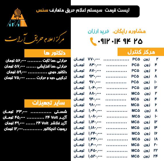 لیست قیمت اعلام حریق سنس