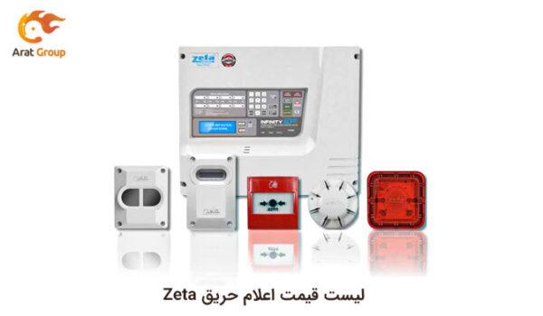 لیست قیمت اعلام حریق Zeta