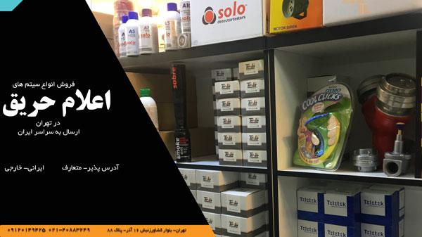فروش اعلام حریق تهران