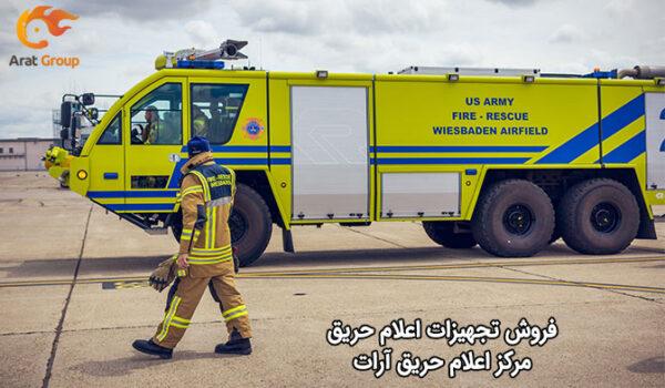 فروش تجهیزات اعلام حریق مورد تایید سازمان آتش نشانی- مرکز اعلام حریق آرات