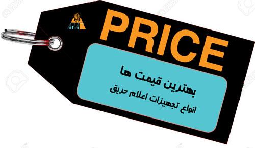 قیمت سنسور های اعلام حریق