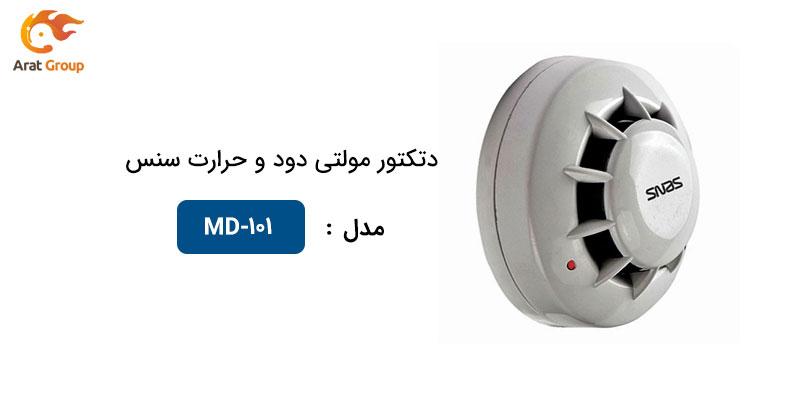 دتکتور مولتی دود و حرارت سنس مدل MD-101