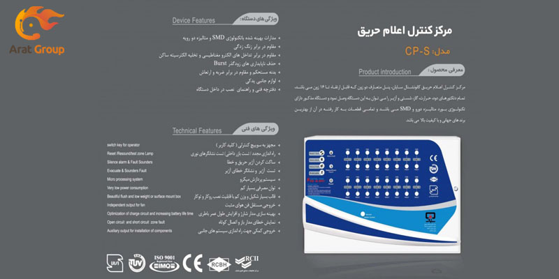مرکز کنترل اعلام حریق سایان