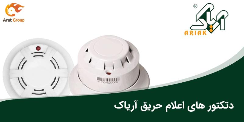 فروش دتکتور ایرانی در مرکز اعلام حریق آرات